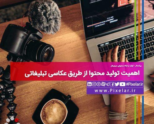 اهمیت تولید محتوا از طریق عکاسی تبلیغاتی