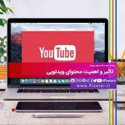 تاثیر و اهمیت محتوای ویدئویی